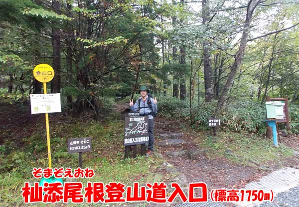 八ヶ岳・横岳に杣添尾根登山道から登山開始