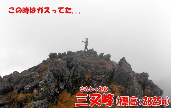 三叉峰(2825m)に登頂!