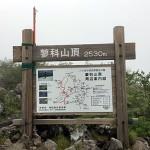 八ヶ岳の蓼科山へ大河原峠から登山をしに行ってきました!