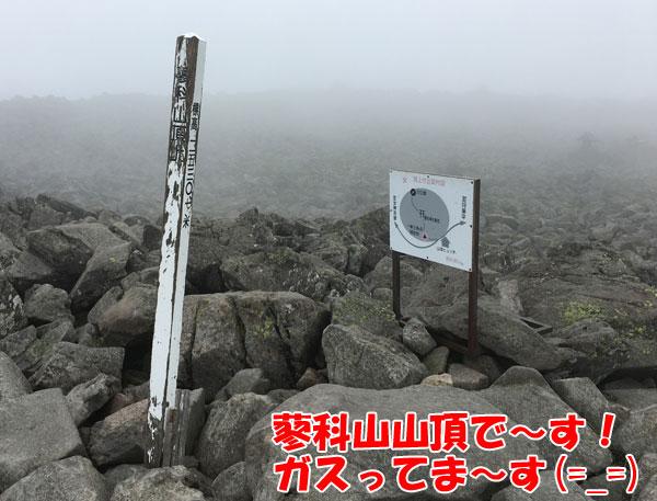 蓼科山山頂(標高2530m)に到着!