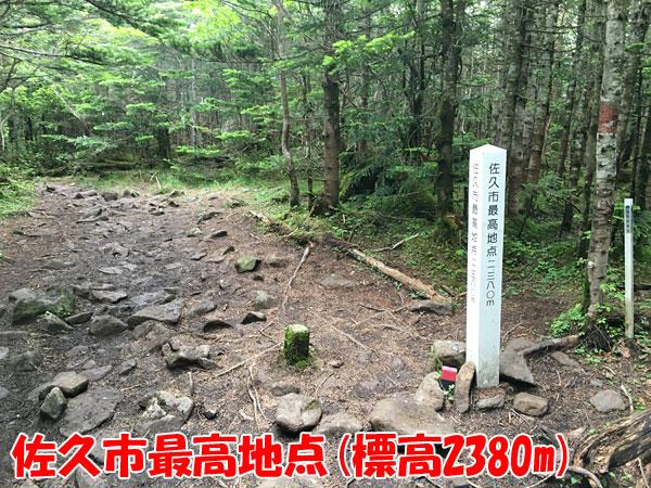 佐久市最高地点(標高2380m)