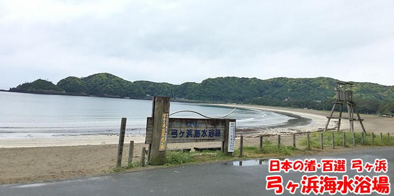 南伊豆・弓ヶ浜海水浴