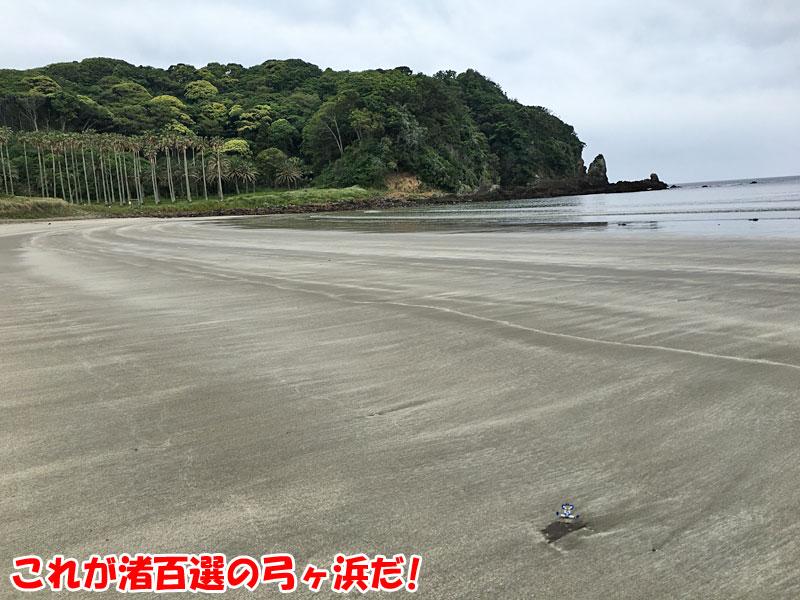 日本の渚・百選「弓ヶ浜」