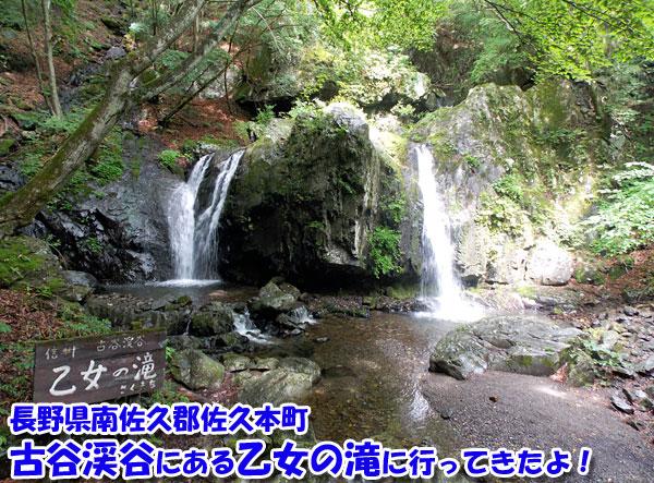 長野県南佐久郡佐久本町の古谷渓谷にある乙女の滝に行ってきたよ!