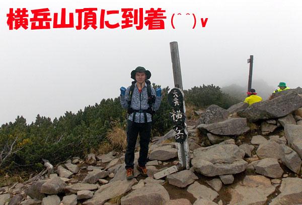 八ヶ岳・横岳山頂(2829m)に到着!