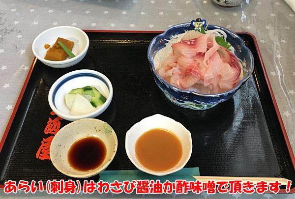 鯉料理のあらい(刺身)