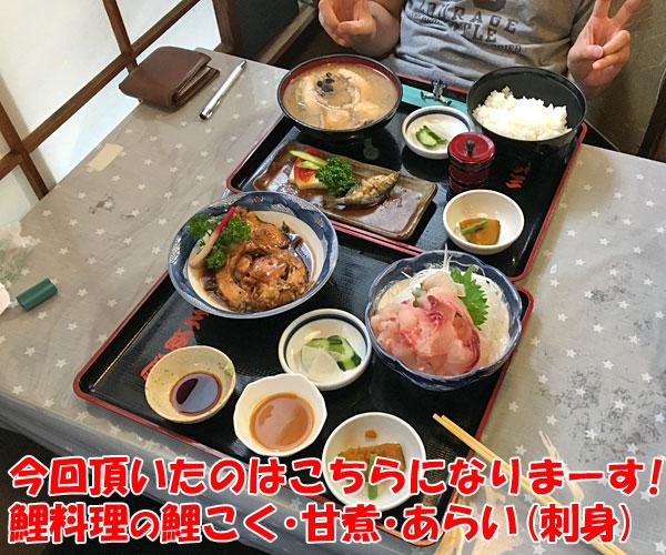注文した鯉料理の鯉こく定食と甘煮とあらい(刺身)でーす!