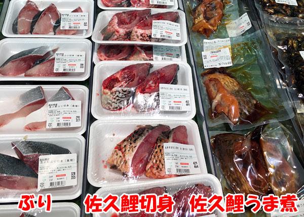 佐久市や南牧村のスーパーでは佐久鯉が鮮魚コーナーで販売されているんですね!