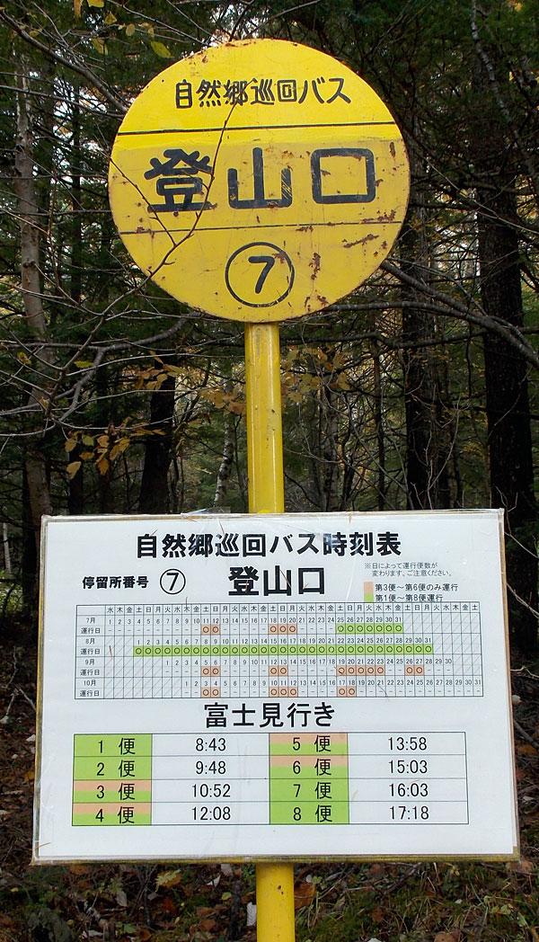 自然郷巡回バス・登山口⑦