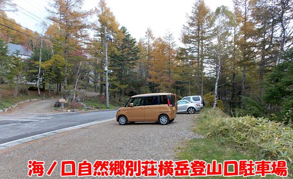 海ノ口自然郷別荘横岳登山口駐車場