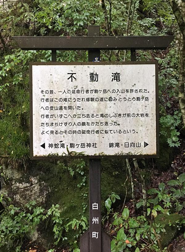 不動滝の伝説