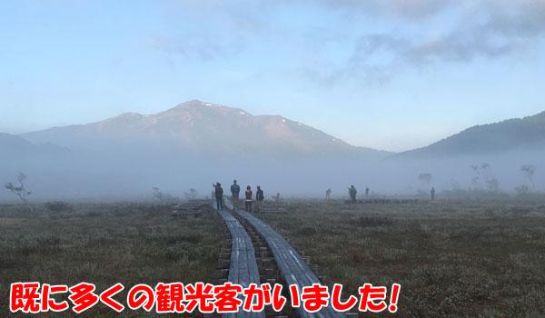 早朝の尾瀬ヶ原の風景は神秘的な景色だった!