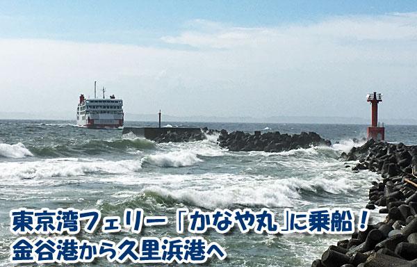 東京湾フェリー「かなや丸」に乗船!金谷から久里浜へ