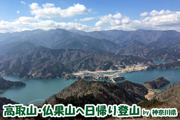 神奈川県の高取山・仏果山へ日帰り登山に行ってきたよ