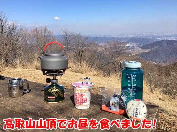高取山山頂にてお昼を食べました。