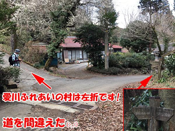 【注意】愛川ふれあいの村は左折です!