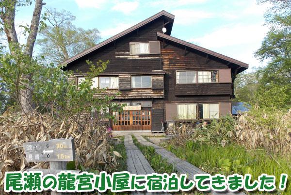 尾瀬の龍宮小屋に宿泊してきました!