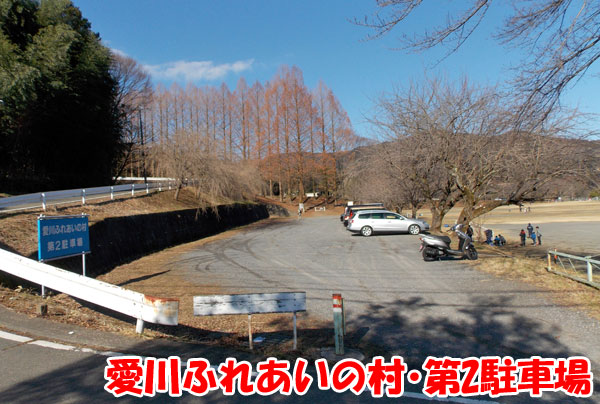 愛川ふれあいの村・第2駐車場