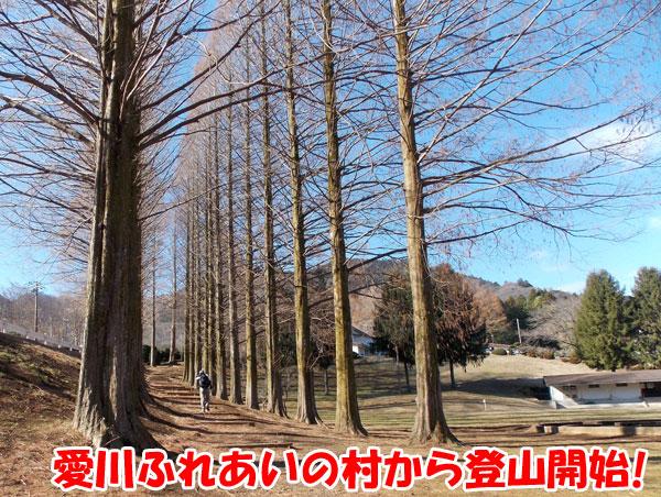 愛川ふれあいの村から高取山への登山開始