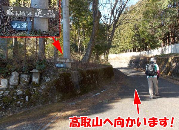 高取山と仏果山への分岐点