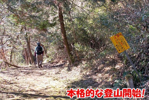 高取山への本格的な登山開始