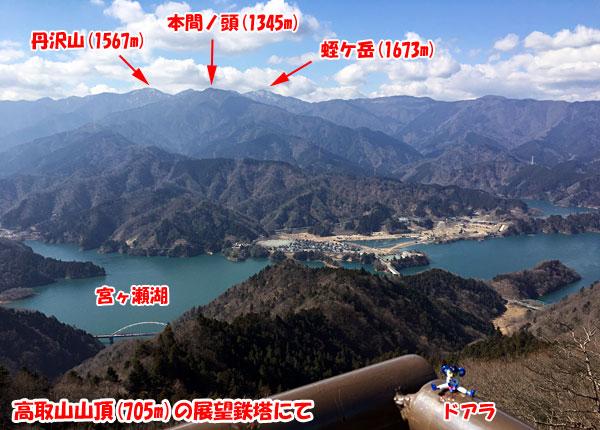 高取山山頂の展望鉄塔からの景色(宮ヶ瀬湖・丹沢山・蛭ケ岳)