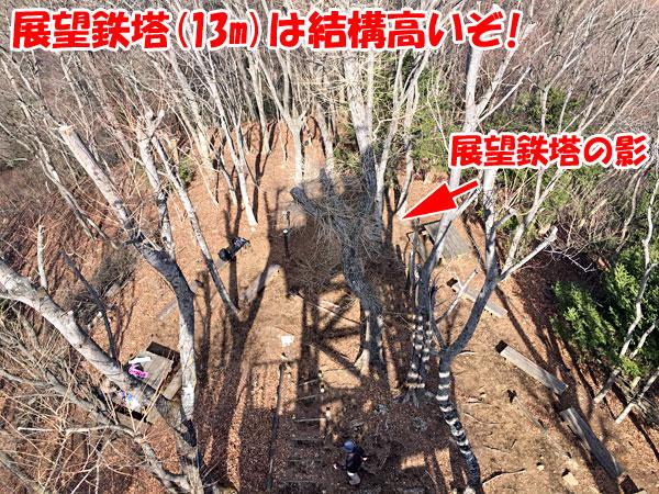 仏果山山頂の展望鉄塔の高さは13m