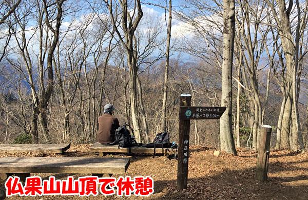 仏果山山頂で休憩