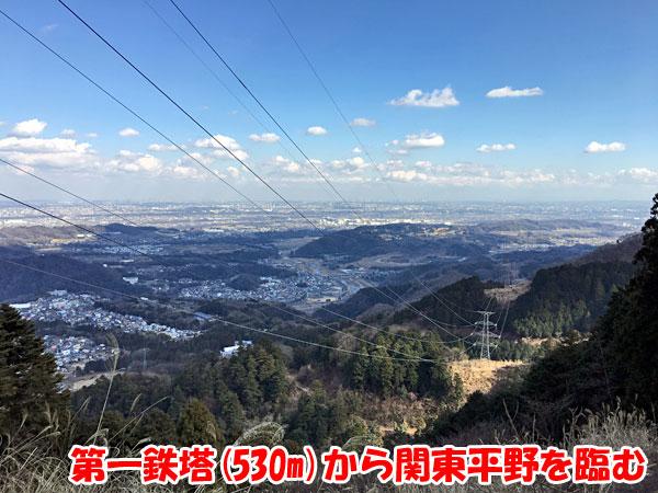 第一鉄塔(530m)から関東平野を臨む!