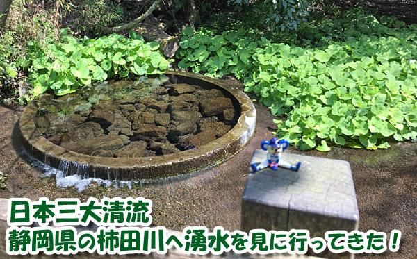日本三大清流・静岡県の柿田川へ湧水を見に行ってきたよ!