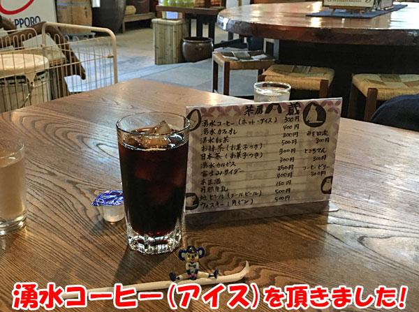 茶房・蔵にて湧水コーヒー(アイス)をいただきました!