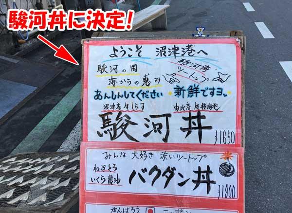 生しらすと生桜えびの駿河丼に決定!
