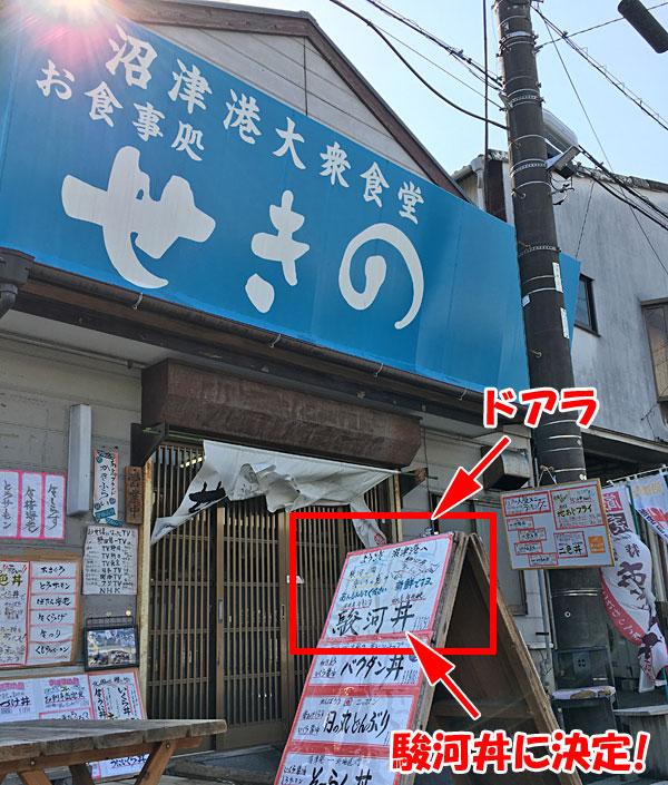 沼津港・せきので生桜えびと生しらすの駿河丼を食す!