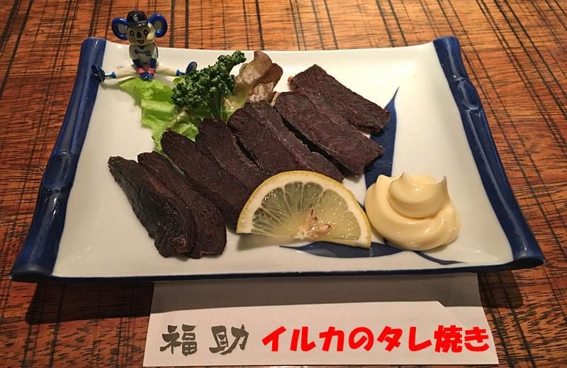 イルカ料理のイルカのタレ焼き