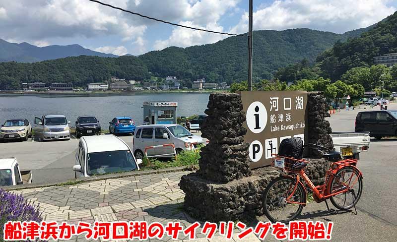 河口湖・船津浜からサイクリングスタート!