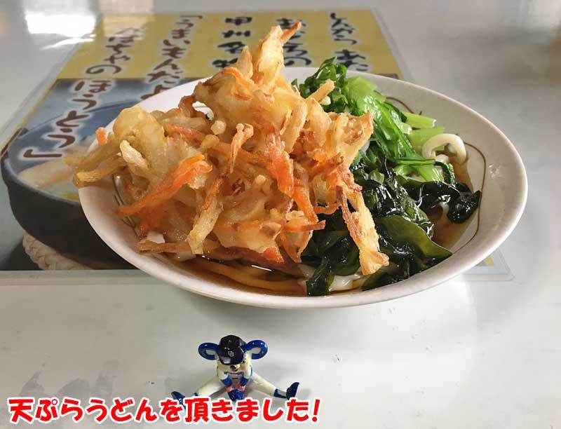 おふくろうどんで天ぷらうどんを頂きました!