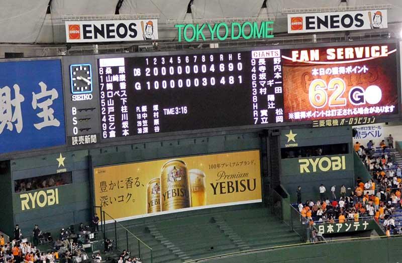 横浜DeNAベイスターズが6-4で巨人に勝利!