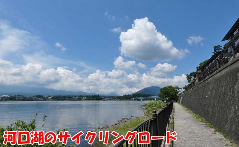 浅川のサイクリングロード
