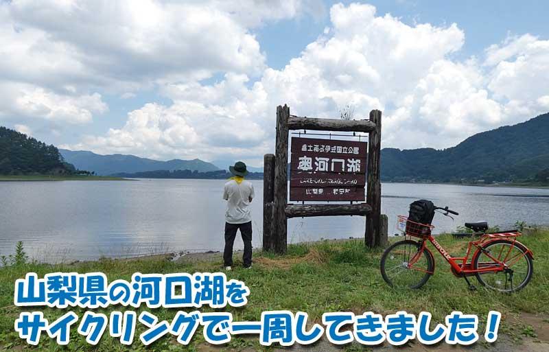 山梨県の河口湖をサイクリングで一周してきました!