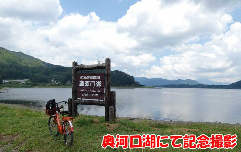 奥河口湖にて記念撮影!