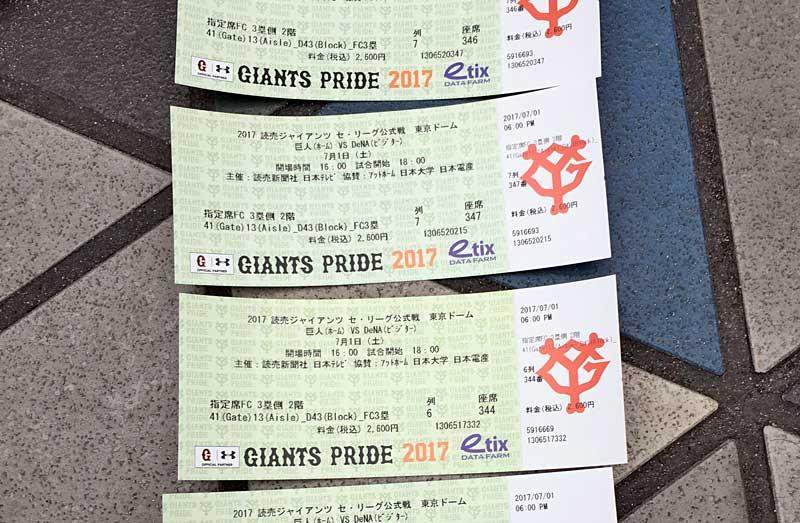 東京ドーム・指定席FC 3塁側2階の41(Cate)13(Aisle)_D43(Block)_FC3塁7列347座席