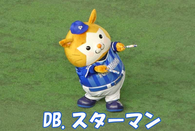 横浜DeNAベイスターズのマスコットキャラ「DB.スターマン」