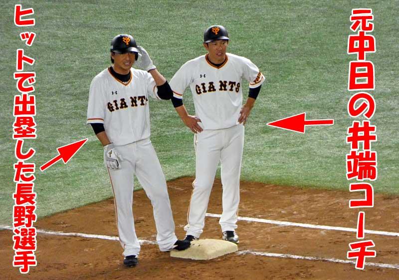 長野選手と井端コーチ