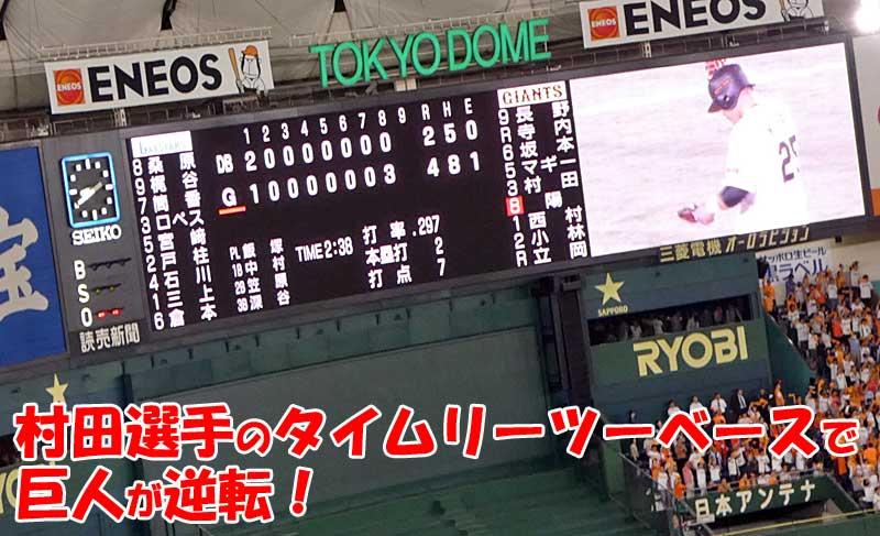 プロ野球観戦!東京ドームにて巨人 vs 横浜戦を観戦!