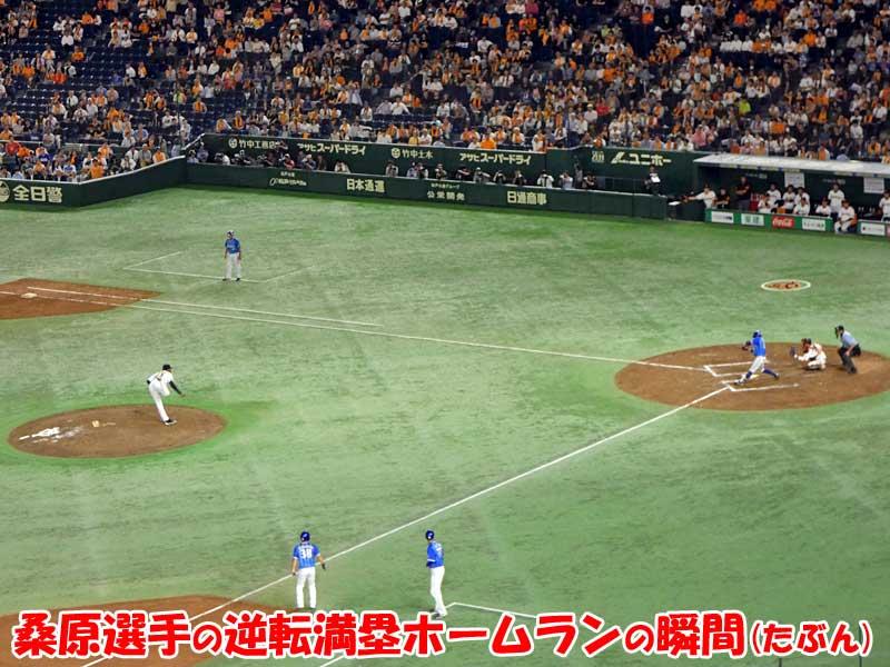 横浜DeNA・桑原選手の逆転満塁ホームランの瞬間(たぶん)