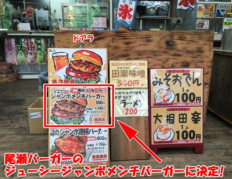 尾瀬バーガーには「ジューシージャンボメンチバーガー」と「噂のジャンボ唐揚バーガー」の2種類があるぞ!
