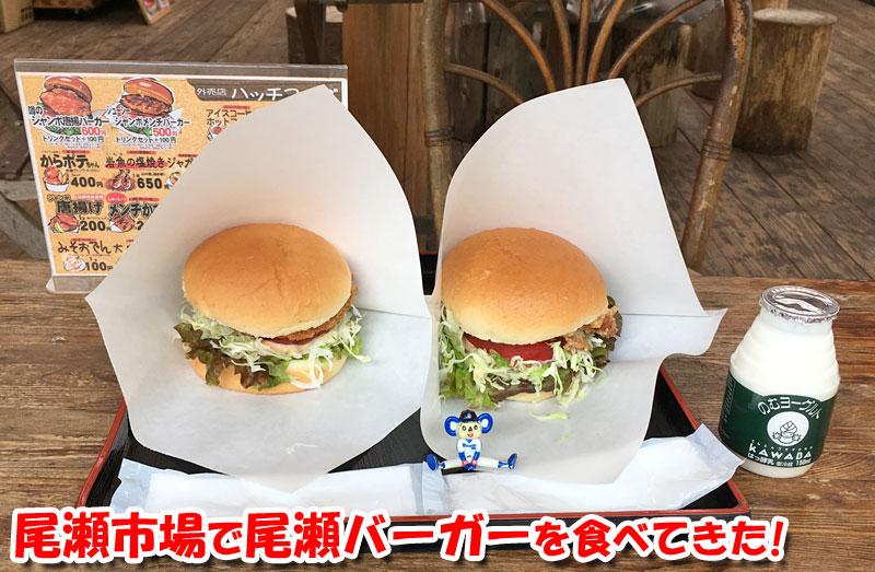 尾瀬市場にて尾瀬バーガーを食べてきた!