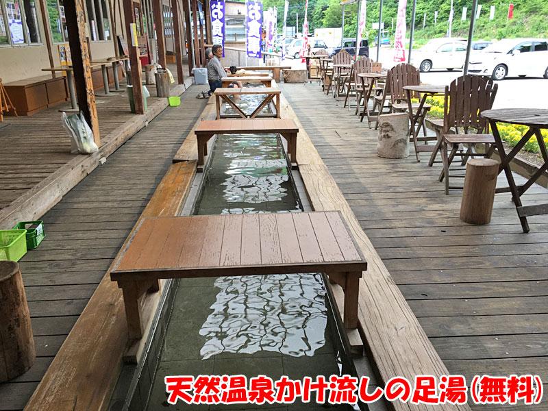天然温泉かけ流しの足湯(無料)