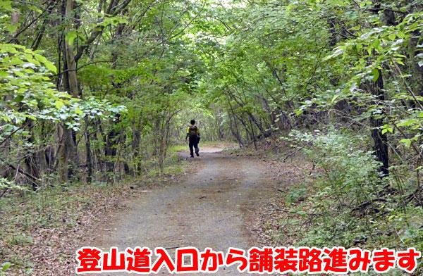 釈迦ヶ岳登山・登山道入口から舗装路が進みます。