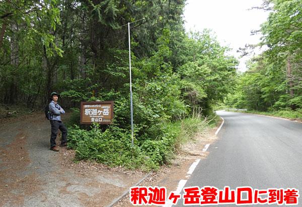 山梨県・釈迦ヶ岳登山道口